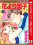 花より男子 カラー版 12-電子書籍