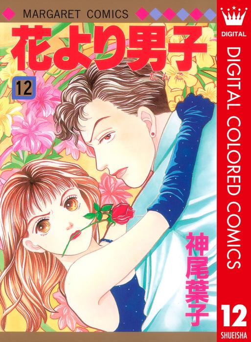 花より男子 カラー版 12-電子書籍-拡大画像