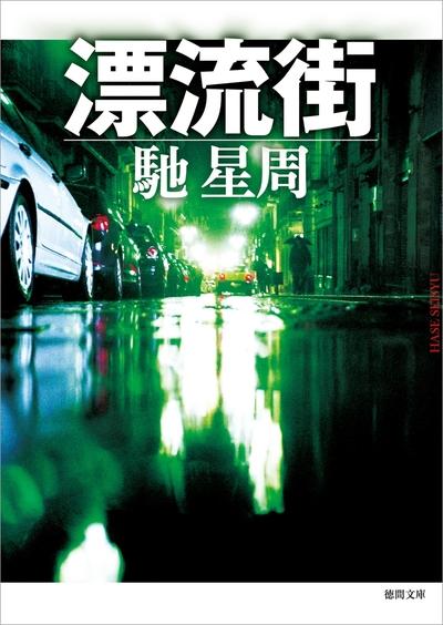 漂流街-電子書籍