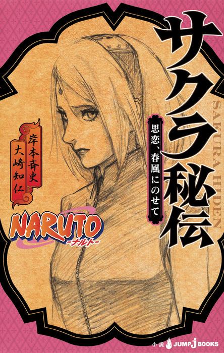 NARUTO―ナルト― サクラ秘伝 思恋、春風にのせて拡大写真