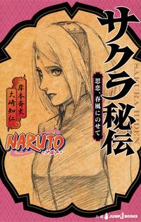 NARUTO―ナルト― サクラ秘伝 思恋、春風にのせて
