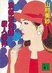 京都恋供養殺人事件-電子書籍