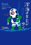 深海の女王がゆく-電子書籍