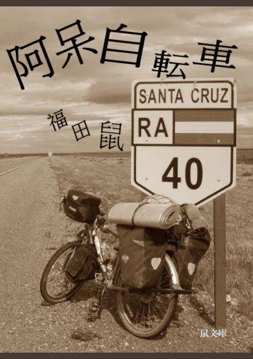 アルゼンチン阿呆自転車拡大写真