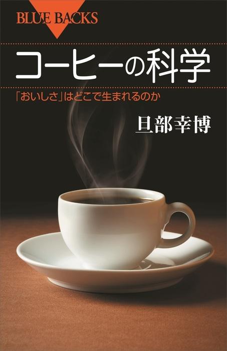 コーヒーの科学 「おいしさ」はどこで生まれるのか拡大写真