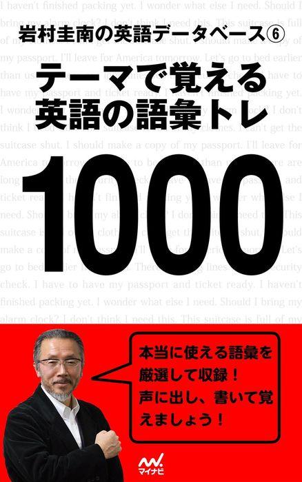 岩村圭南の英語データベース6 テーマで覚える英語の語彙トレ1000拡大写真