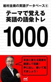 岩村圭南の英語データベース6 テーマで覚える英語の語彙トレ1000