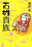 百姓貴族(1)-電子書籍