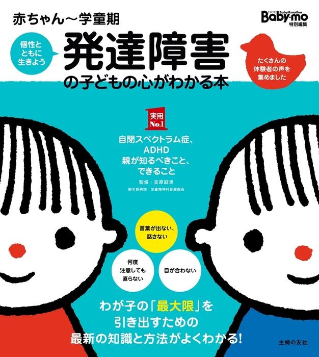 赤ちゃん~学童期 発達障害の子どもの心がわかる本拡大写真