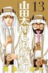 山田太郎ものがたり(13)-電子書籍