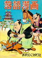 「落語漫画(eBookJapan Plus)」シリーズ