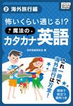怖いくらい通じる! 魔法のカタカナ英語 (2) 海外旅行編-電子書籍