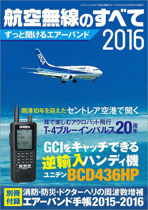 航空無線のすべて2016拡大写真
