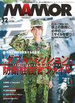 MAMOR 2015年12月号-電子書籍