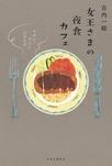 女王さまの夜食カフェ マカン・マラン ふたたび-電子書籍
