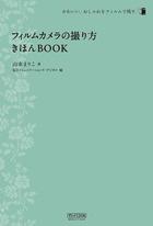 「きほんBOOK」シリーズ