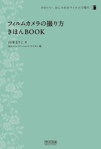 フィルムカメラの撮り方きほんBOOK-電子書籍