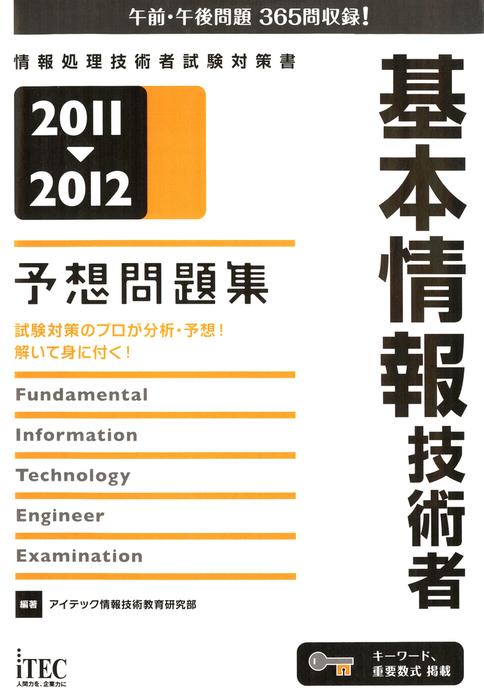 2011-2012 基本情報技術者予想問題集拡大写真
