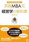 実践MBA式経営学の教科書-電子書籍