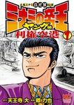 ミナミの帝王ヤング編利権空港 1-電子書籍