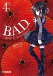 B.A.D. 4 繭墨はさしだされた手を握らない-電子書籍