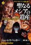 聖なるメシアの遺産(レガシー) 下-電子書籍