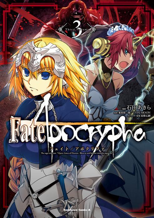 Fate/Apocrypha(3)-電子書籍-拡大画像