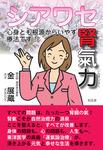 シアワセ腎氣力――心身とも根源からいやす療法です-電子書籍
