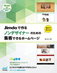 Jimdoで作る ノンデザイナーのための集客できるホームページ-電子書籍