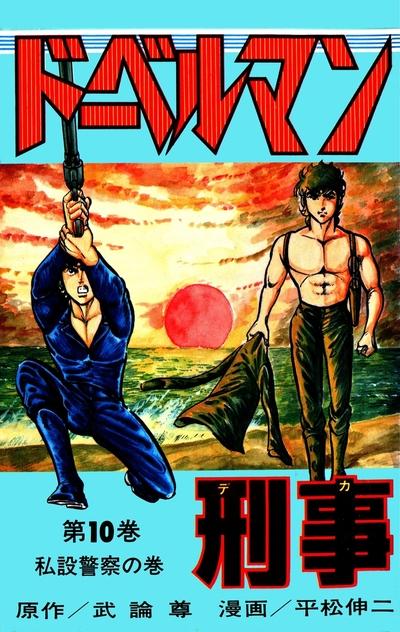 ドーベルマン刑事 第10巻-電子書籍
