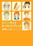 リバーサイド・ネイキッドブレッド-電子書籍