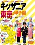 キッザニア東京&甲子園 最強クチコミガイド2016-電子書籍