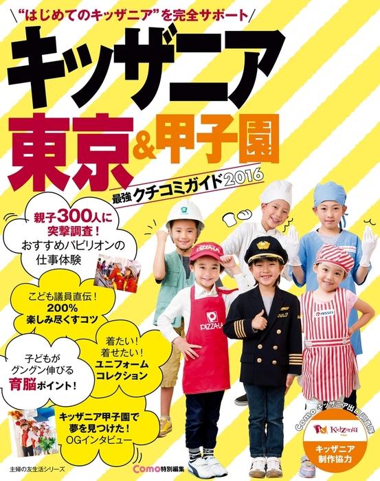 キッザニア東京&甲子園 最強クチコミガイド2016拡大写真