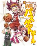 うまくなるミニバスケットボール-電子書籍