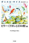ビリー・ミリガンと23の棺 上-電子書籍