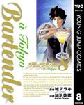 バーテンダー a Tokyo 8-電子書籍
