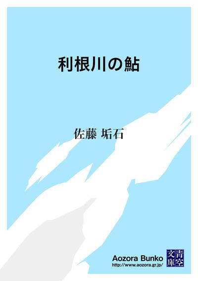 利根川の鮎-電子書籍