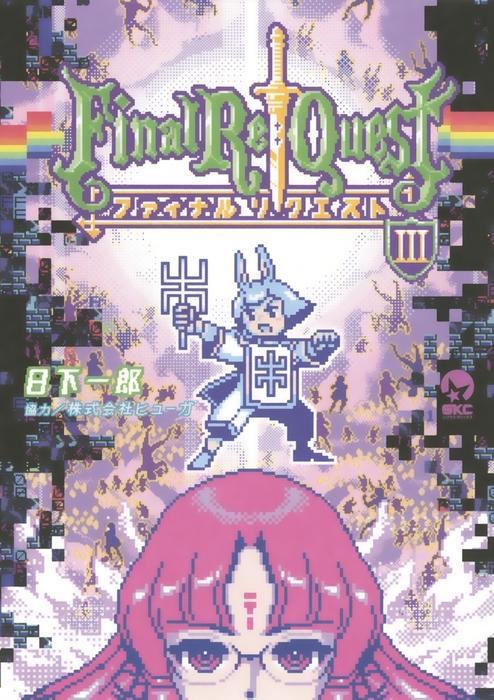 Final Re:Quest ファイナルリクエスト(3)拡大写真