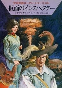 宇宙英雄ローダン・シリーズ 電子書籍版51 生命を求めて