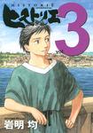 ヒストリエ(3)-電子書籍