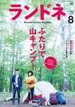 ランドネ 2015年8月号 No.66-電子書籍
