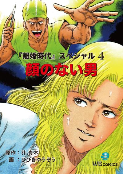 顔のない男 離婚時代スペシャル 4-電子書籍