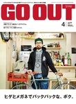 OUTDOOR STYLE GO OUT 2014年4月号 Vol.54-電子書籍