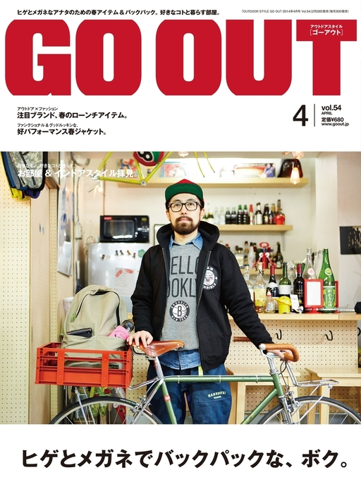 OUTDOOR STYLE GO OUT 2014年4月号 Vol.54拡大写真