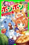 魔女犬ボンボン ナコとひみつの友達-電子書籍