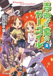 吉永さん家のガーゴイル2-電子書籍