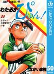 わたるがぴゅん! 50-電子書籍