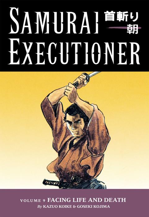 Samurai Executioner Volume 9: Facing LIfe and Death拡大写真