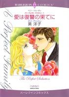 「パーフェクト・ファミリー(ハーレクインコミックス)」シリーズ