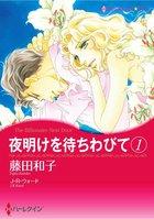 「夜明けを待ちわびて(ハーレクインコミックス)」シリーズ